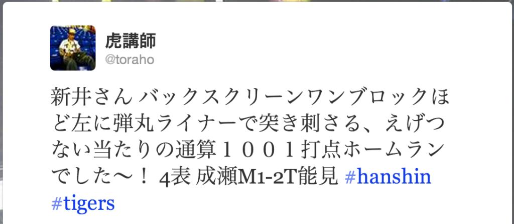 おすすめ阪神Twitter