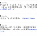 阪神タイガース実況Twitter