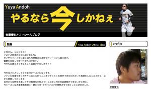 阪神 安藤 ブログ