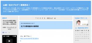 阪神 山﨑 ブログ