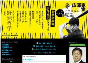 阪神 広澤 ブログ