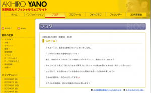 阪神 矢野 ブログ
