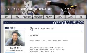 阪神 福原 ブログ