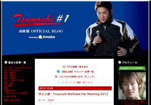 阪神 西岡 ブログ