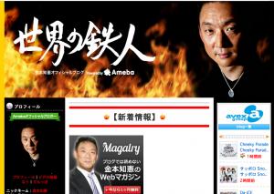 阪神 金本 ブログ