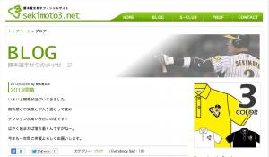 阪神 関本 ブログ
