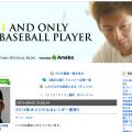 阪神 鳥谷 ブログ