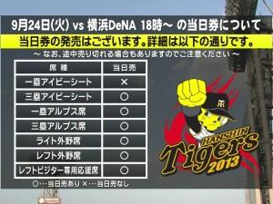2013年9月24日 阪神チケット空席