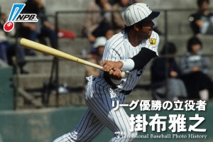 阪神 掛布 1985 画像