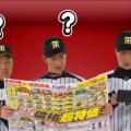 阪神 選手 CM youtube