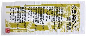 阪神タイガースの歌 歌詞