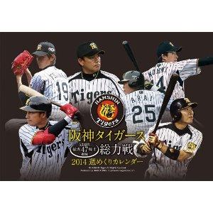 阪神 卓上 週めくり カレンダー 2014