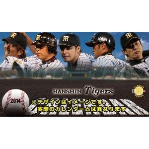 阪神 卓上カレンダー 2014