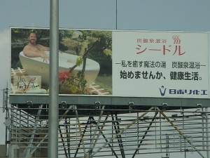 バース 看板 阪神高速