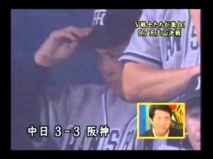 2005 9 7 決戦 阪神 中日