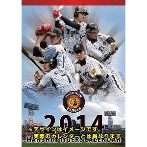 阪神タイガース 2014 カレンダー