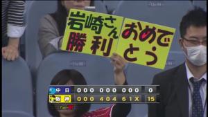 阪神 岩崎 初勝利おめでとう
