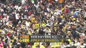 4月13日 阪神巨人戦 ライトスタンド