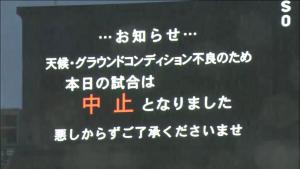 8月3日 雨中止 甲子園 阪神戦