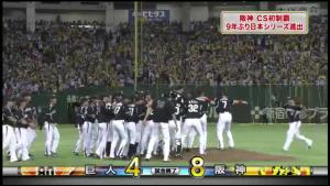 阪神 CS 勝ち抜け マウンドで喜ぶ