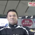 和田監督 スタンドの声援に応える CSファイナル