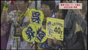 オスンファンを声援する阪神ファン