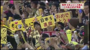 阪神 2014 日本シリーズに進出 巨人