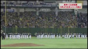 CS優勝 阪神 レフトスタンドに挨拶