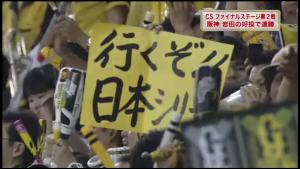 2014 阪神 行くぞ日本シリーズ