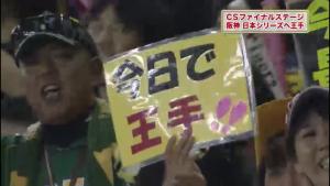 阪神 王手 2014 CS