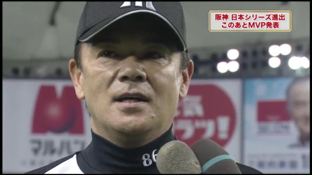 和田豊 優勝インタビュー 2014クライマックス