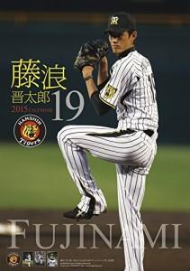 藤浪晋太郎 2015 カレンダー