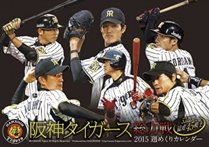 阪神 卓上 週めくりカレンダー 2015