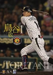 鳥谷敬 2015 カレンダー