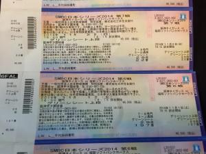 2015日本シリーズ 幻のチケット