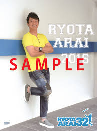 新井良太カレンダー