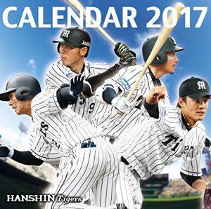 阪神 カレンダー 2017 卓上
