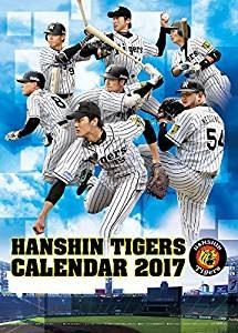 阪神 壁掛けカレンダー 2017