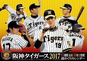 阪神 カレンダー 2017 卓上 週替り