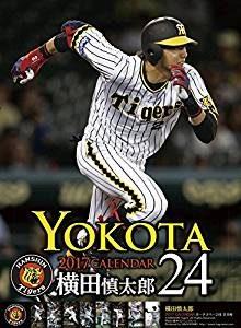 横田慎太郎 カレンダー