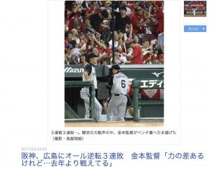 阪神タイガース広島に3連敗